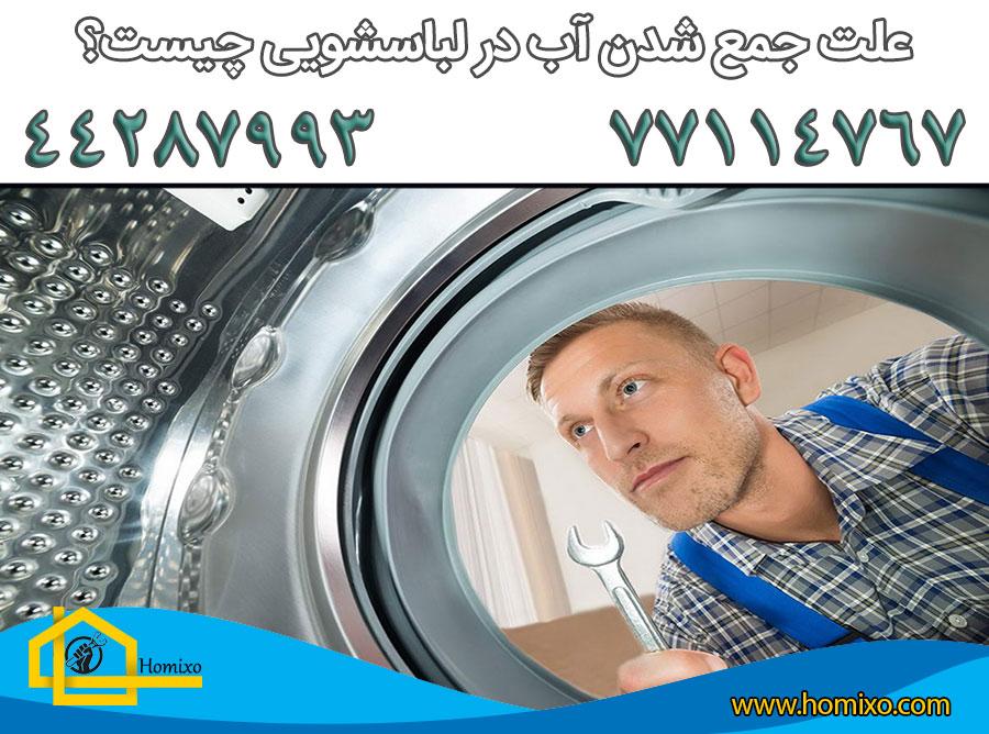 جمع شدن آب در لباسشویی