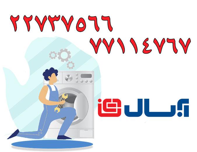 تعمیر ماشین لباسشویی آبسال
