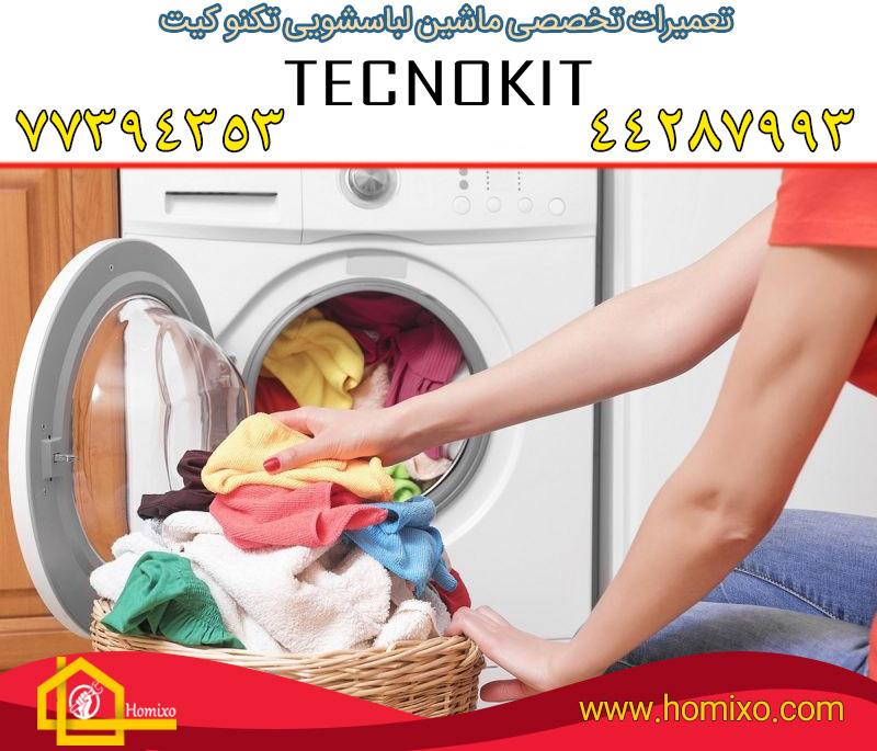 تعمیرات لباسشویی تکنو کیت