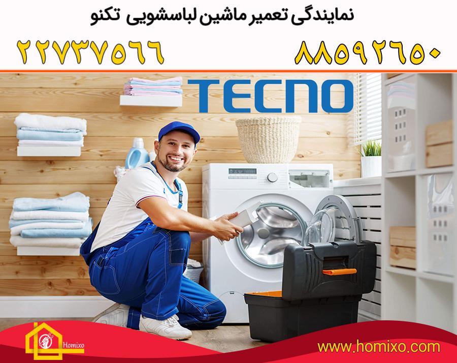 تعمیرات لباسشویی تکنو
