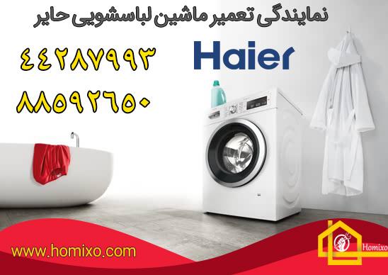 تعمیر ماشین لباسشویی حایر