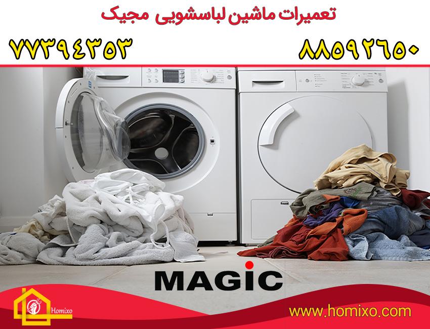 نمایندگی تعمیر لباسشویی مجیک