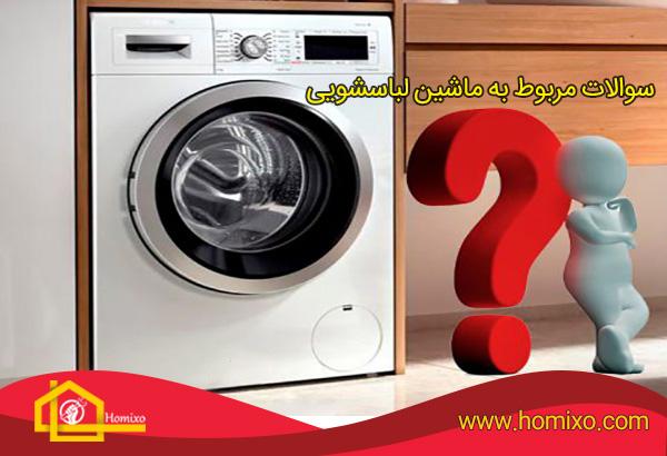 سوالات متداول خرابی ماشین لباسشویی