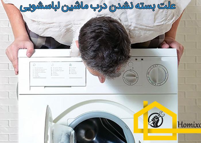 دلایل بسته نشدن درب ماشین لباسشویی