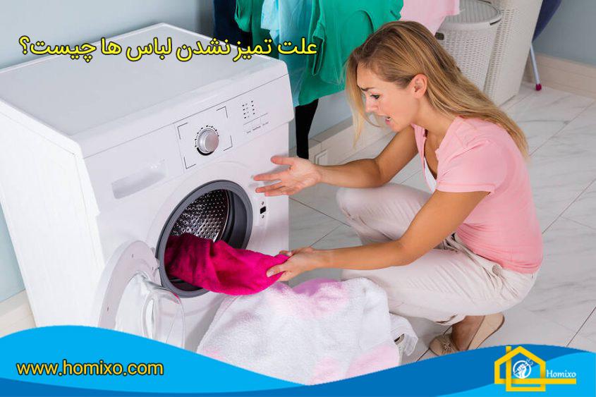 چرا ماشین لباسشویی تمیز نمیشوره