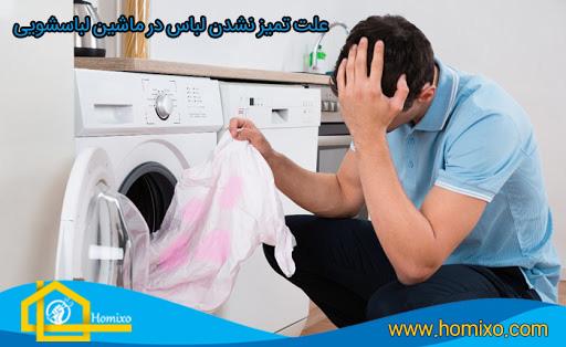 علت تمیز نشدن لباس در ماشین لباسشویی
