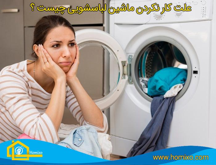 چرا ماشین لباسشویی کار نمیکند