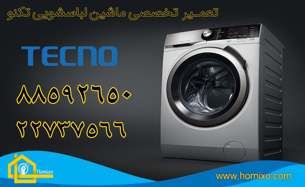 تعمیر ماشین لباسشویی تکنو