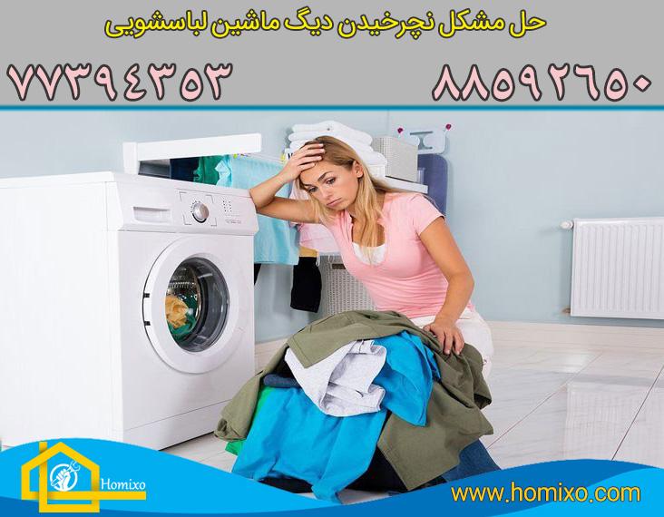 چرا دیگ ماشین لباسشویی نمیچرخد