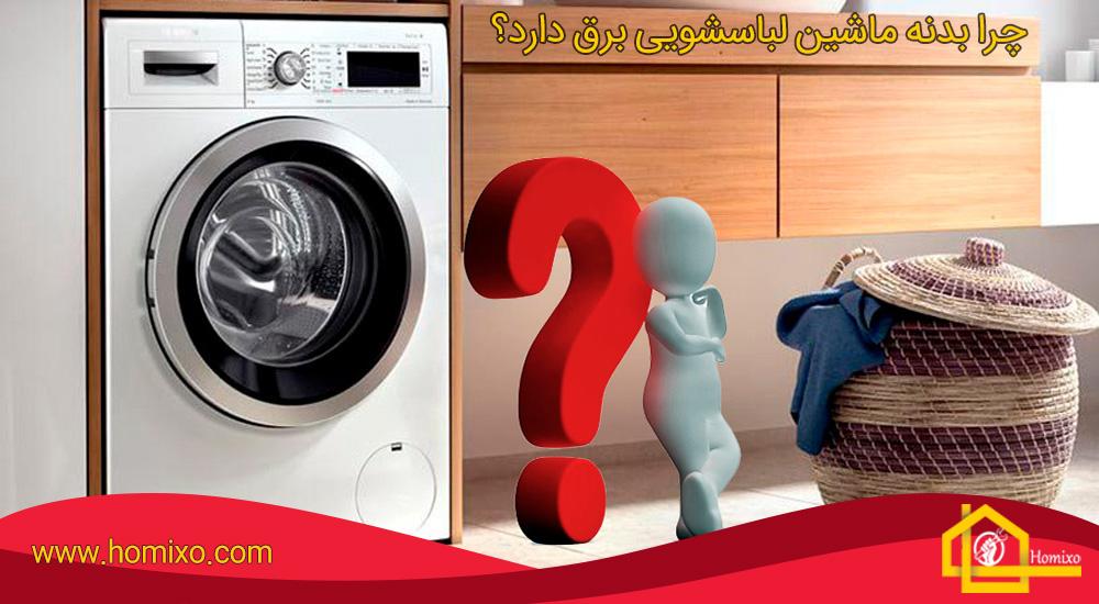 علت برق داشتن ماشین لباسشویی