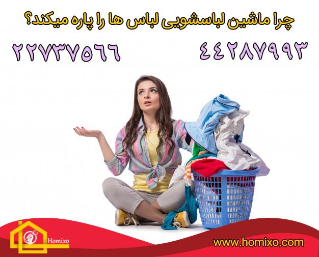علت پاره شدن لباس ها در ماشین لباسشویی