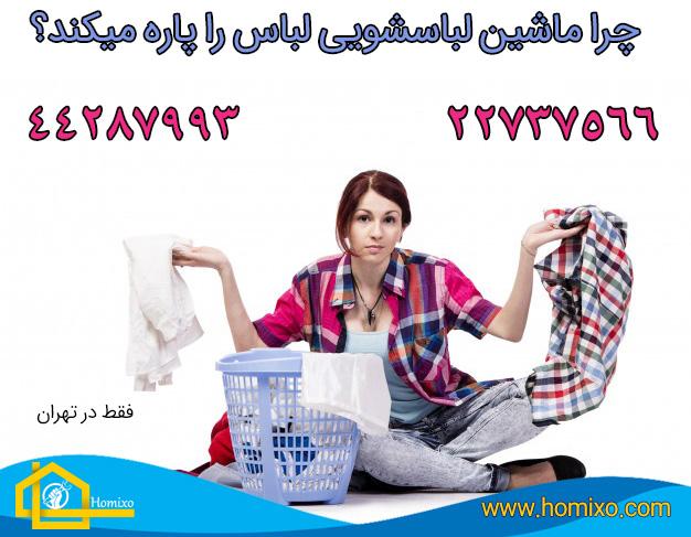 دلیل پاره شدن لباس ها در لباسشویی