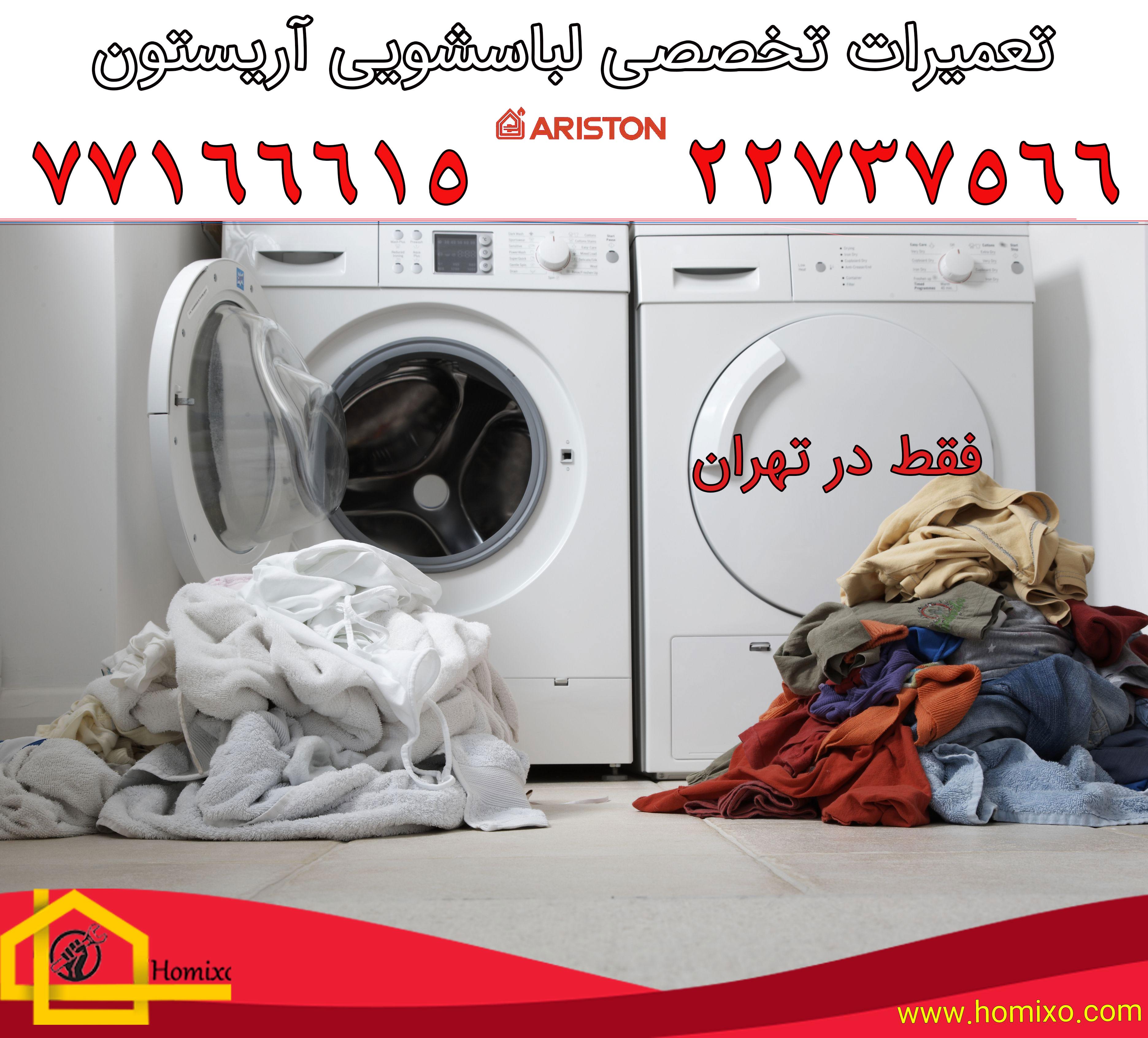تعمیرات لباسشویی آریستون