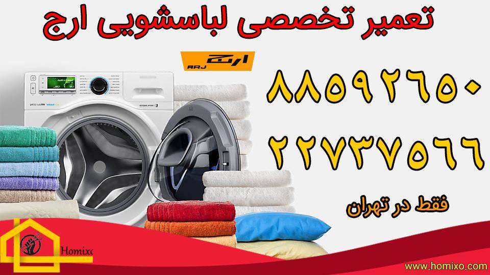 تعمیرات لباسشویی ارج