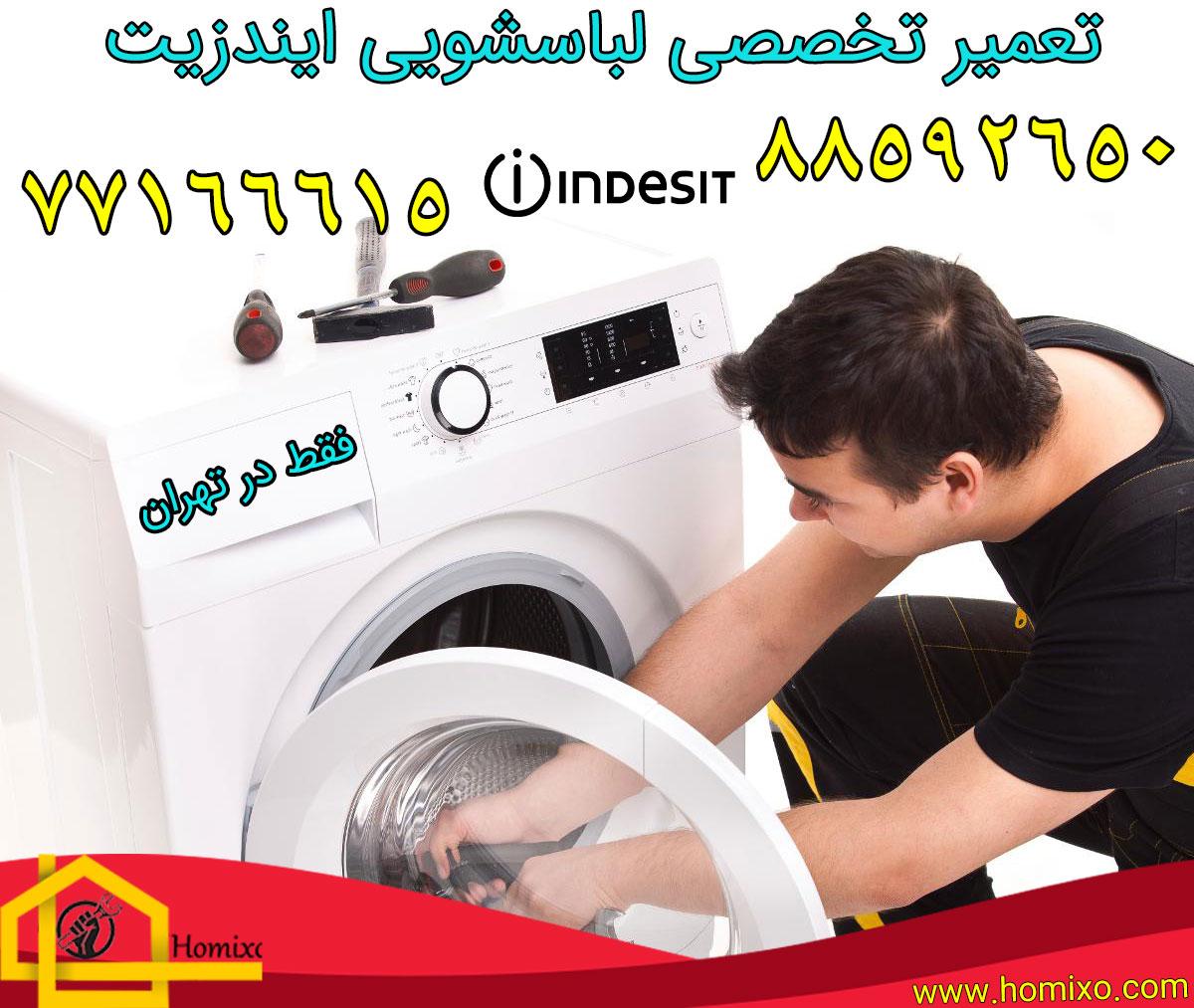 تعمیرات لباسشویی ایندزیت