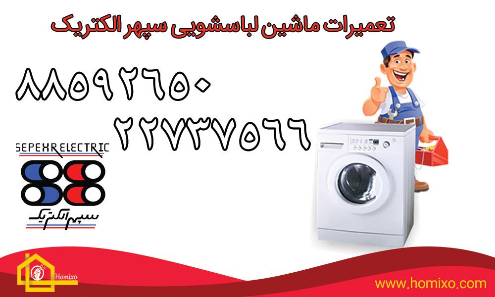 تعمیر لباسشویی سپهر الکتریک