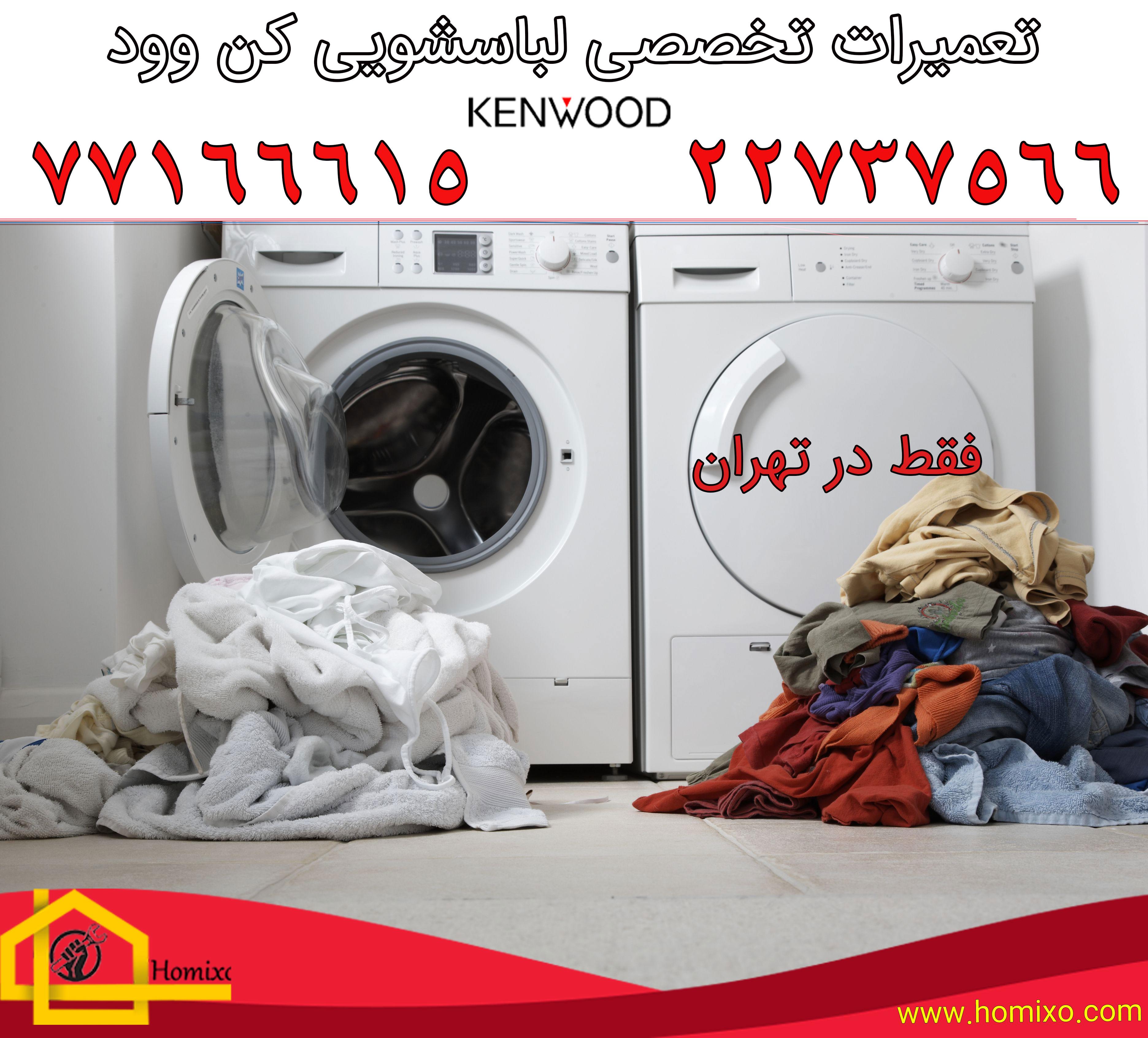 تعمیرات لباسشویی کن وود