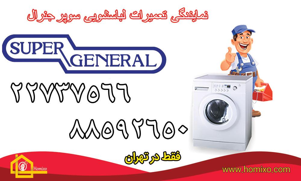 تعمیر ماشین لباسشویی سوپر جنرال