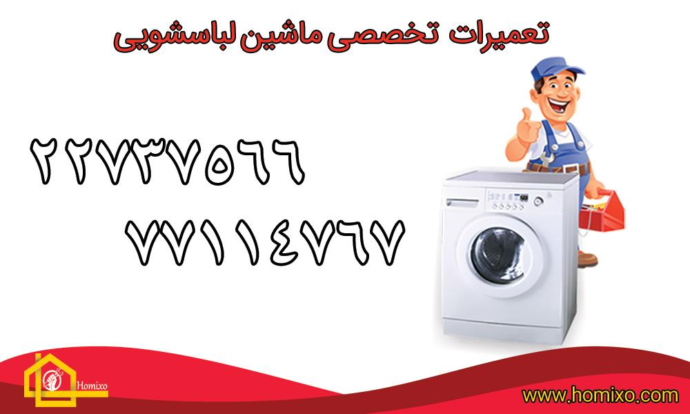 تعمیر لباسشویی