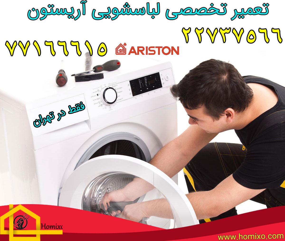 تعمیر لباسشویی آریستونتعمیر لباسشویی آریستون