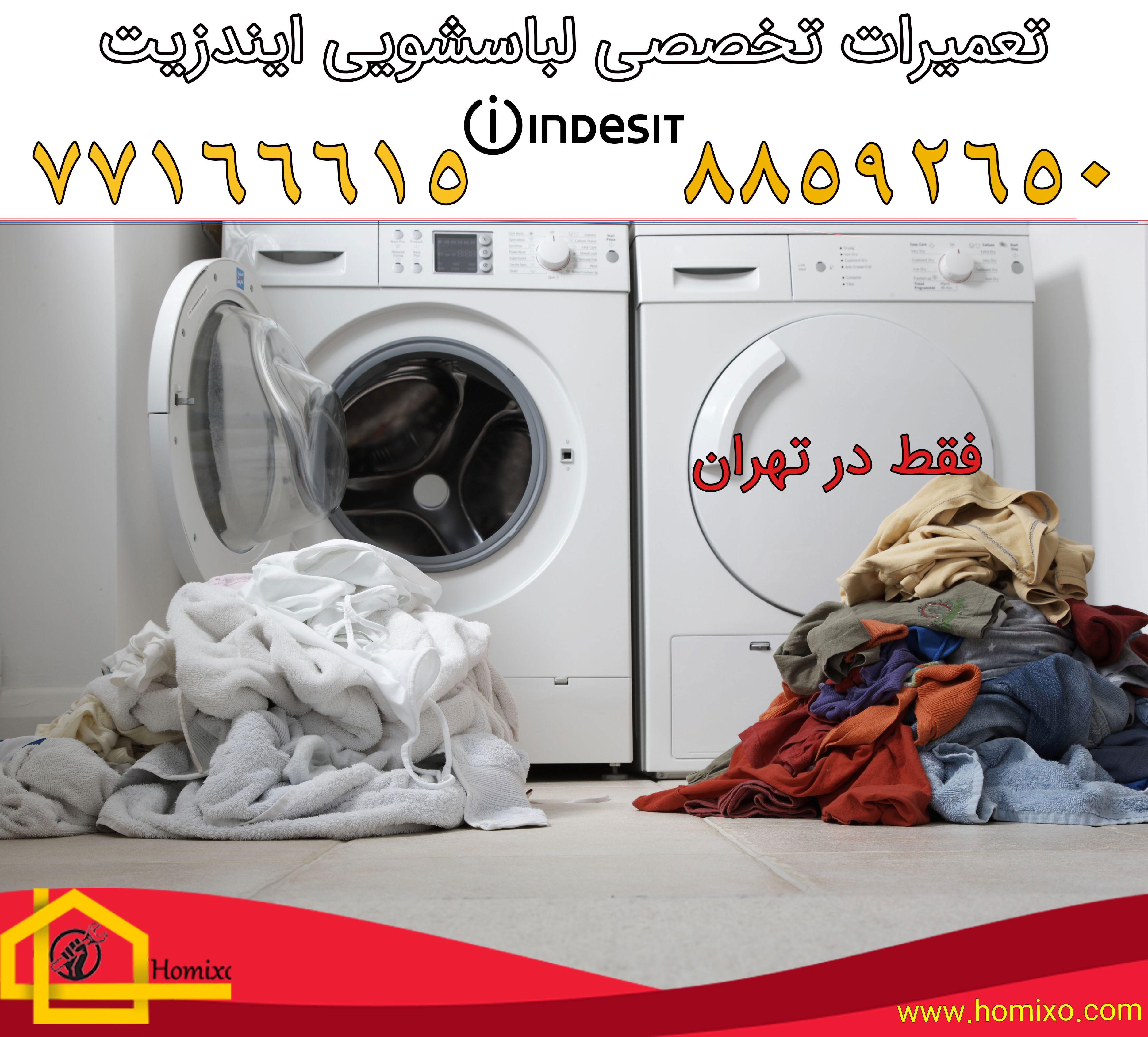 تعمیر لباسشویی ایندزیت