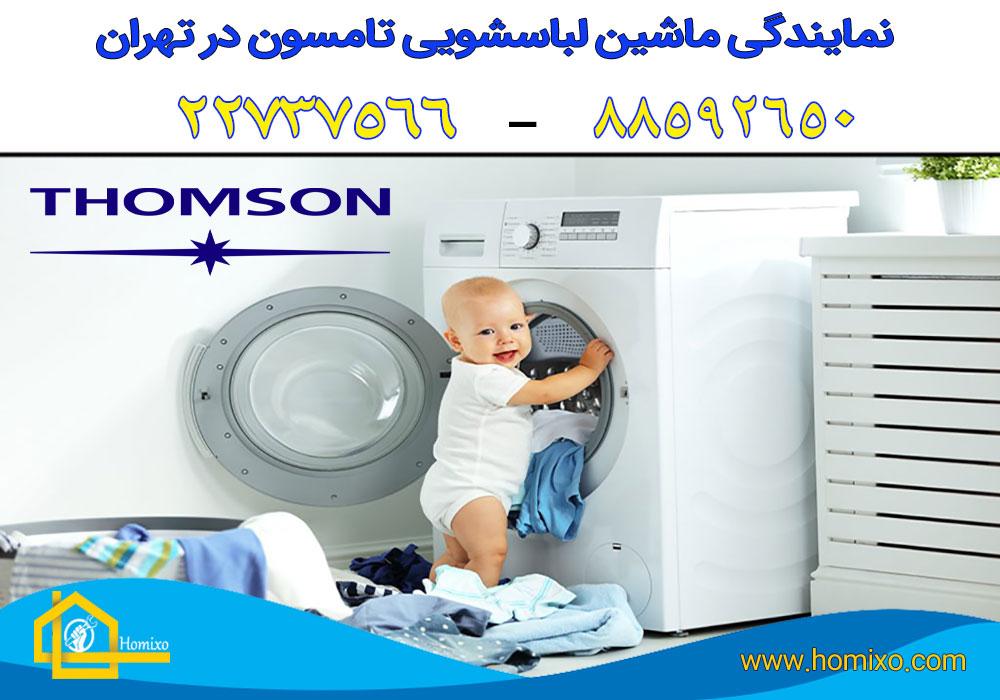 تعمیر ماشین لباسشویی تامسون