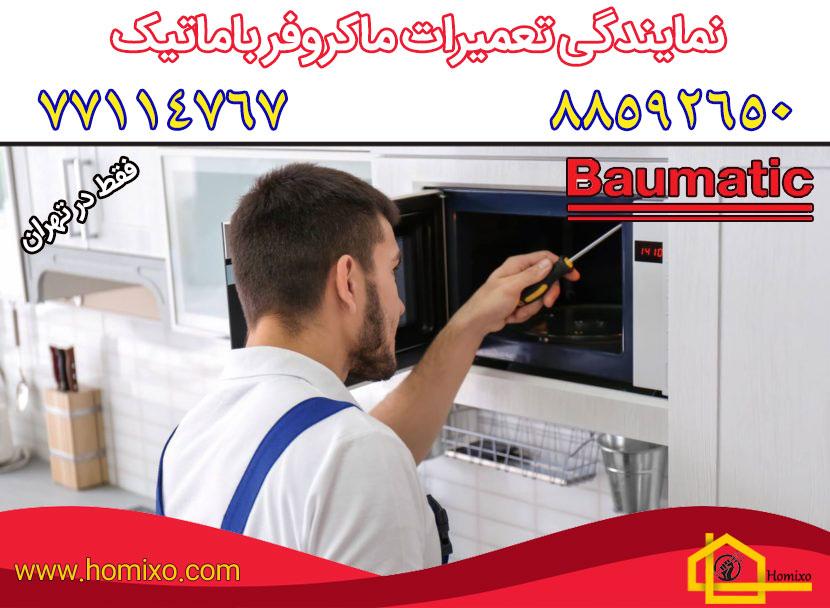 تعمیرات ماکروفر باماتیک