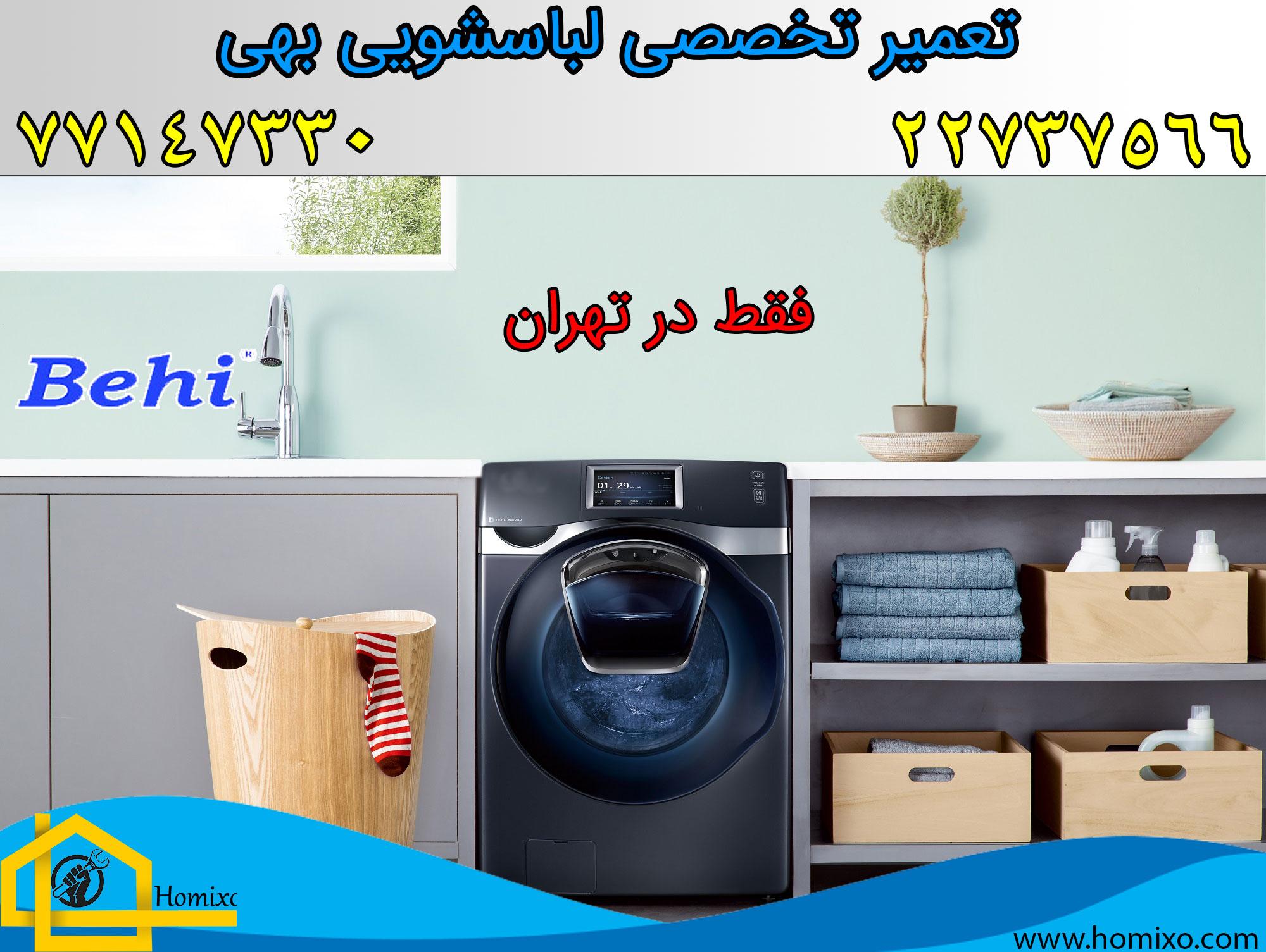 تعمیر لباسشویی بهی
