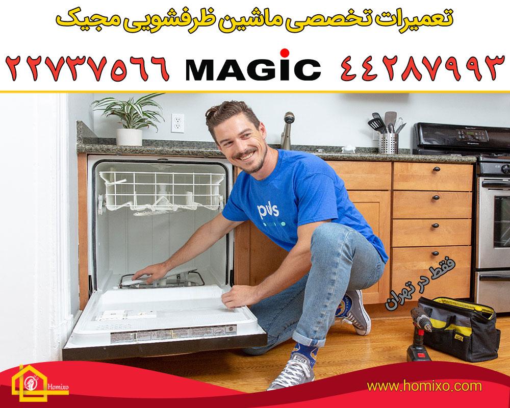 تعمیر ظرفشویی مجیک