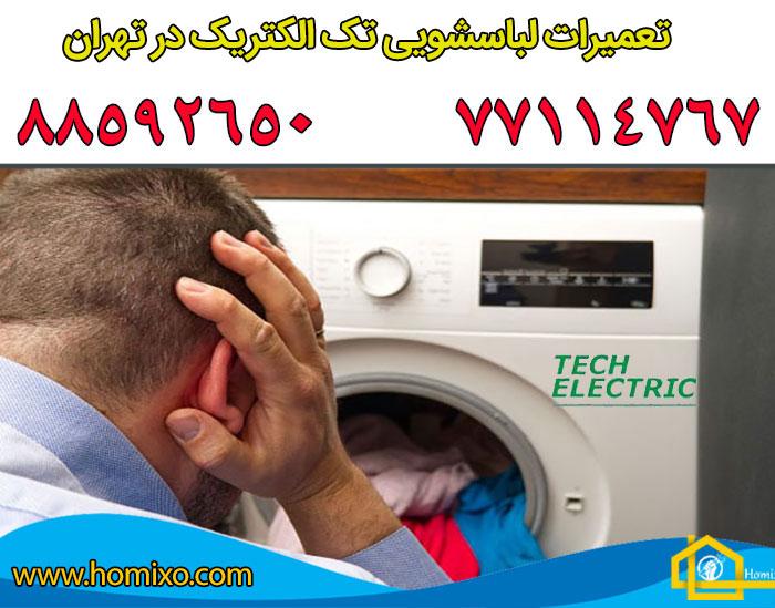 تعمیرات لباسشویی تک الکتریک