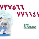 نمایندگی تعمیرات لباسشویی تک الکتریک