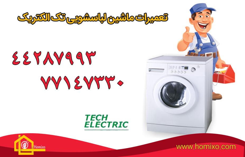 تعمیر لباسشویی تک الکتریک