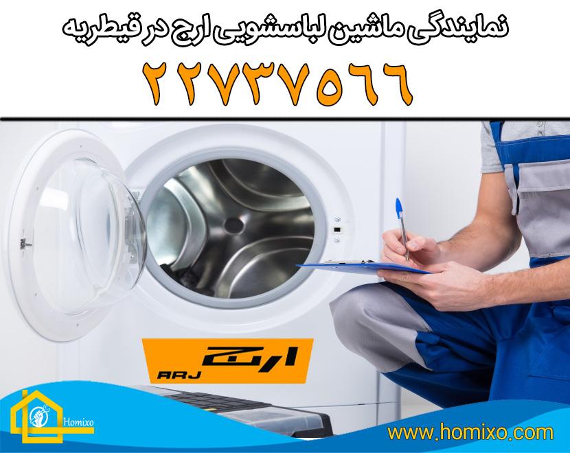 نمایندگی لباسشویی ارج در قیطریه