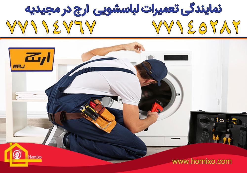 نمایندگی لباسشویی ارج در مجیدیه