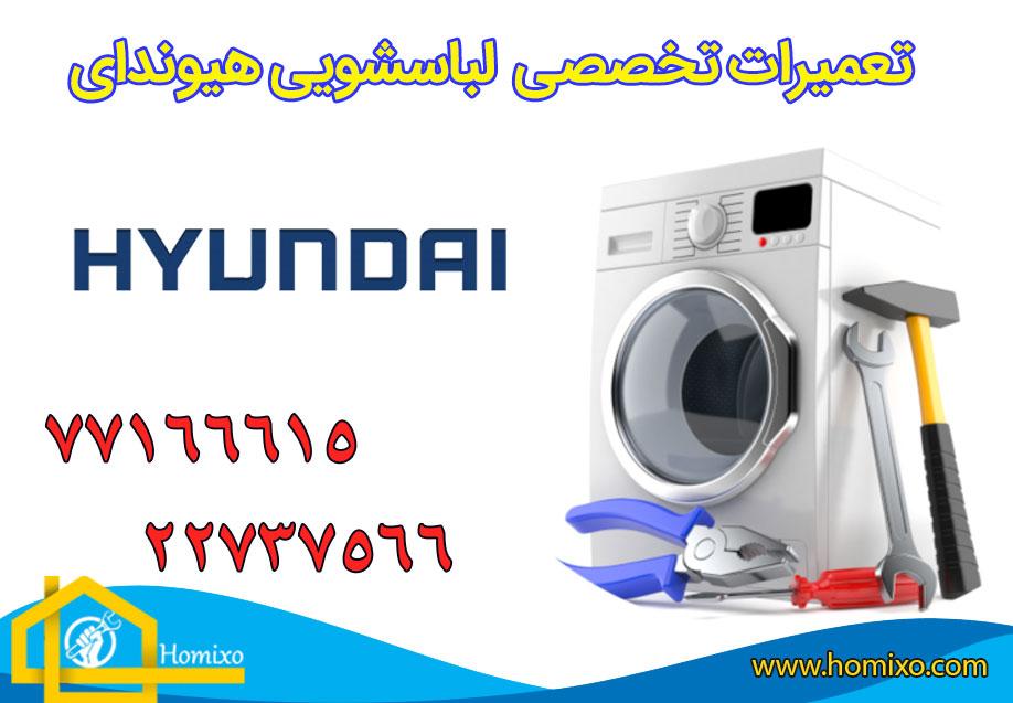 تعمیر لباسشویی هیوندای