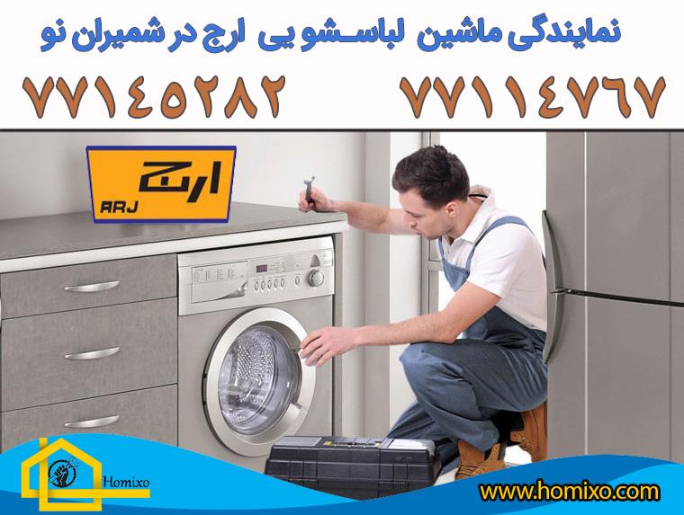 نمایندگی لباسشویی ارج در شمیران نو