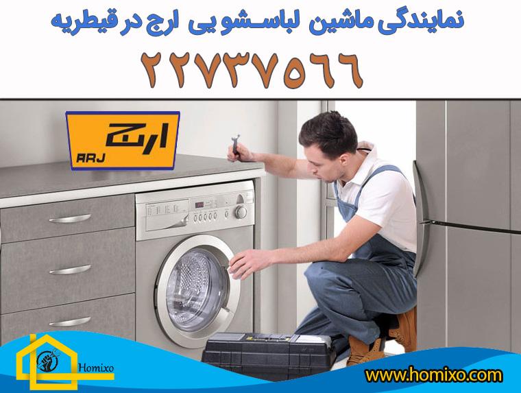 تعمیر لباسشویی ارج در قیطریه