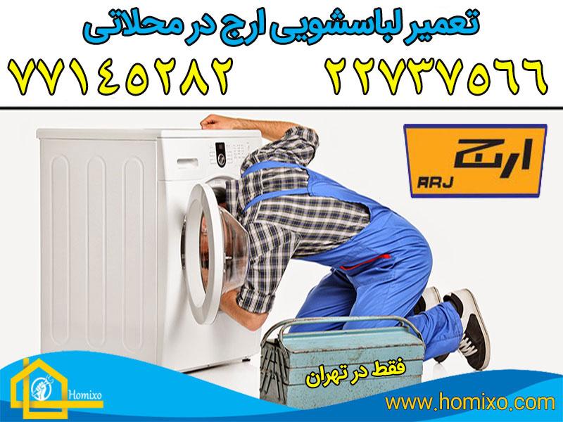 تعمیر لباسشویی ارج در محلاتی