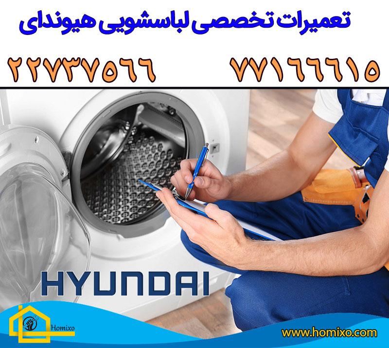 نمایندگی لباسشویی هیوندای