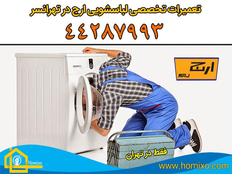 تعمیر لباسشویی ارج در تهرانسر
