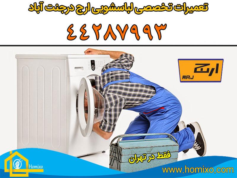 تعمیر لباسشویی ارج در جنت آباد