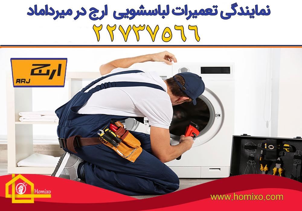 تعمیر لباسشویی ارج در میراماد