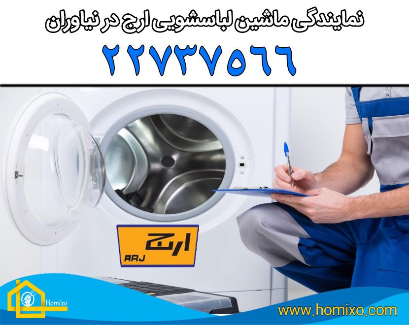 نمایندگی لباسشویی ارج در نیاوران