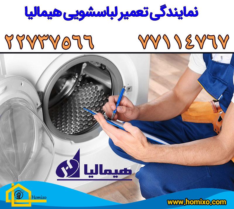 نمایندگی لباسشویی هیمالیا