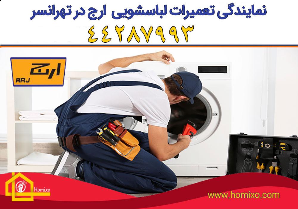 نمایندگی لباسشویی ارج در تهرانسر
