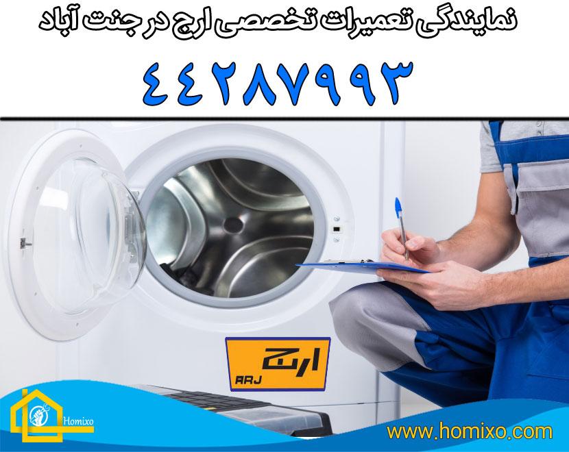 نمایندگی لباسشویی ارج در جنت آباد