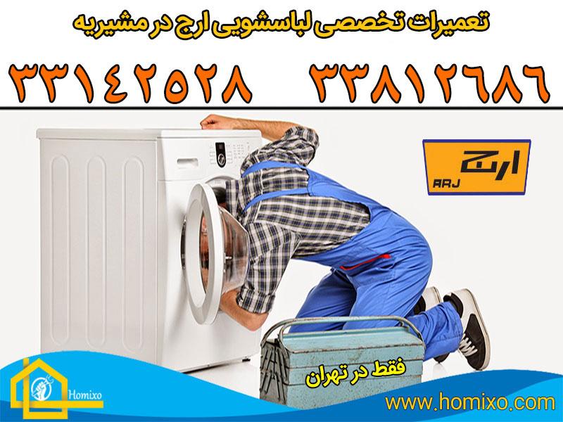 نمایندگی لباسشویی ارج در مشیریه