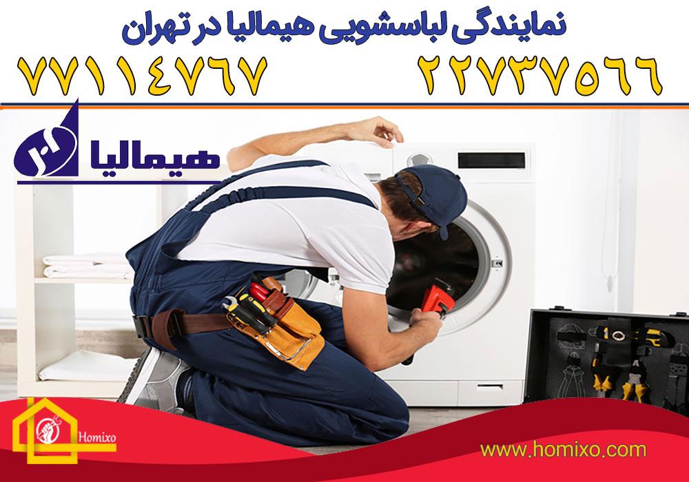 تعمیر لباسشویی هیمالیا