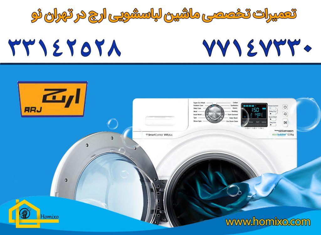 نمایندگی لباسشویی ارج در تهران نو