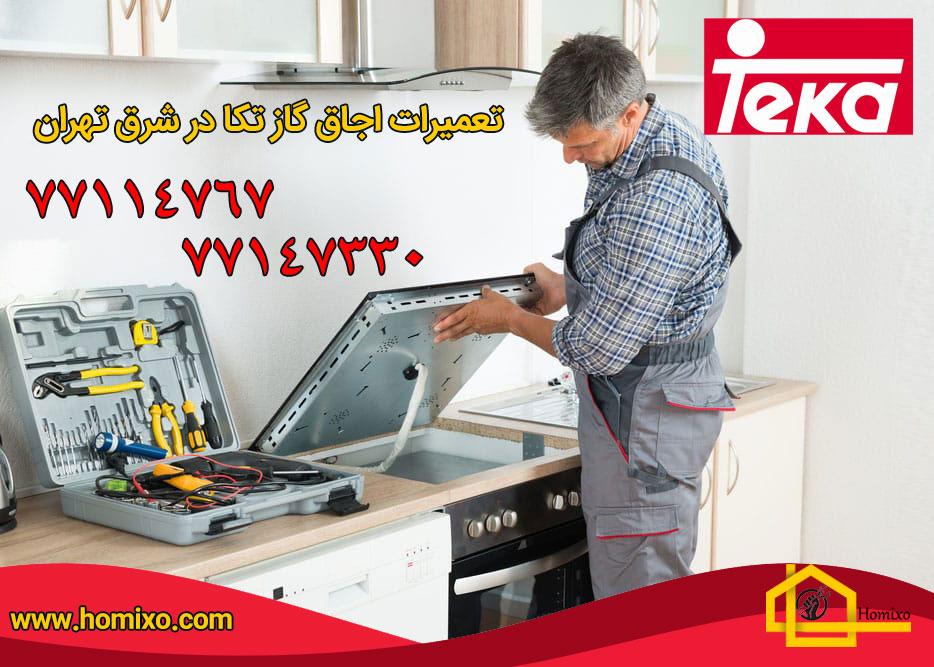 تعمیر اجاق گاز تکا در شرق تهران
